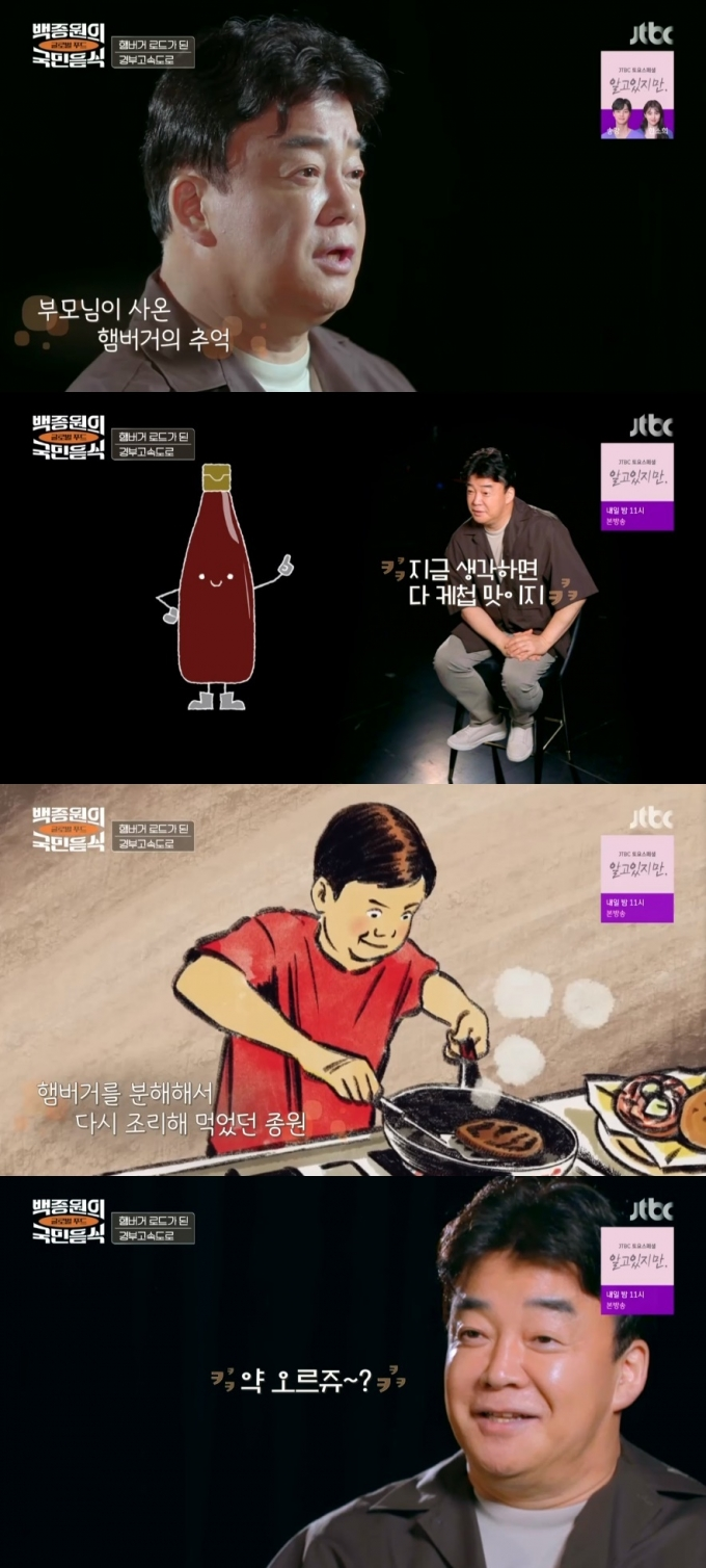 JTBC '백종원의 국민음식' 캡처 © 뉴스1