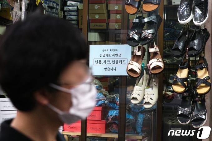 서울 종로구 통인시장 상점에 붙은 재난지원금 결제가능 문구. 2021.7.23/뉴스1 © News1 성동훈 기자