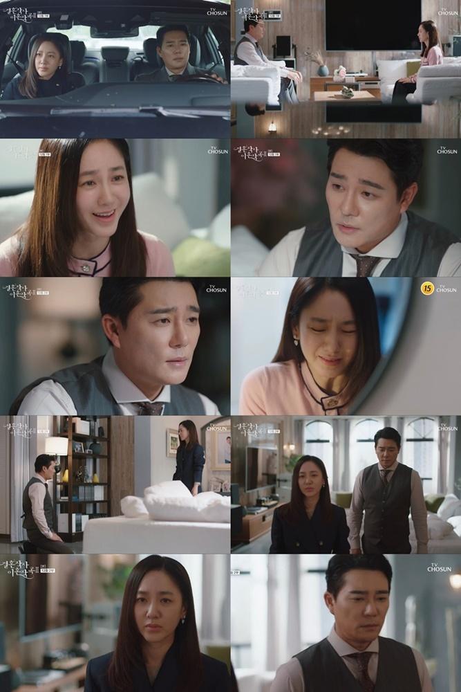 TV CHOSUN '결혼작사 이혼작곡2' 방송 화면 캡처 © 뉴스1