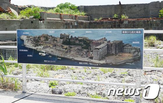 하시마(군함도)의 안내판에 '강제징용' 관련 소개가 없다. (서경덕 교수 제공) 2016.7.29/뉴스1