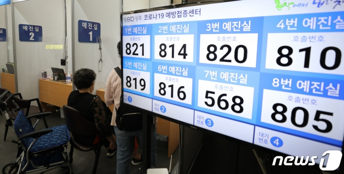 지난 6월 24일 기준 돌파감염 사례는 총 44명을 기록했다. © News1 박지혜 기자