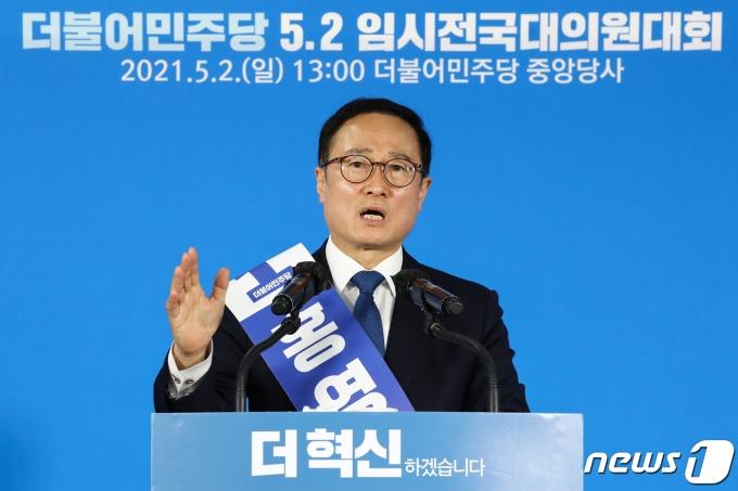 더불어민주당 당대표 경선에 출마한 홍영표 후보가 지난 5월 2일 오후 서울 여의도 중앙당사에서 열린 임시전국대의원대회에서 정견발표를 하고 있는 모습. © News1