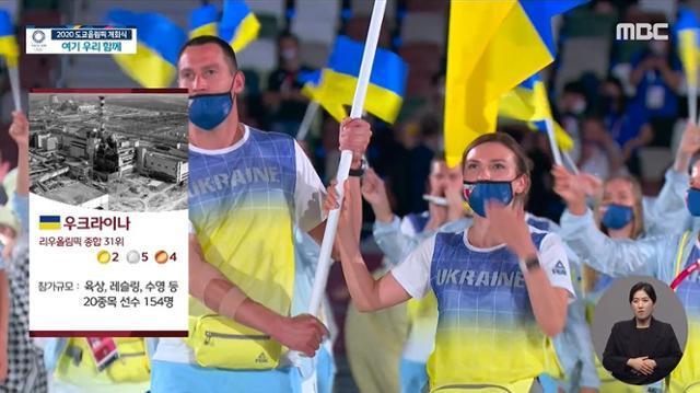 도쿄 올림픽 우크라이나 선수단 입장 장면(MBC 캡처)© 뉴스1