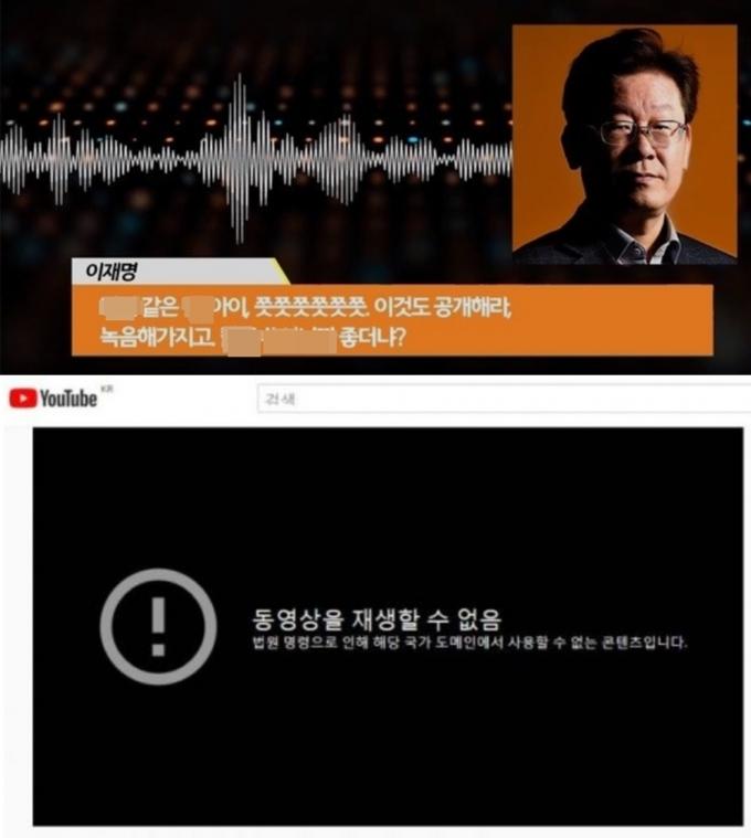 지난 20일 유튜브 채널 '백브리핑'이 공개한 이재명 경기자시의 욕설녹취록(위)은 법원 결정에 따라 차단됐다. (유튜브 갈무리)  © 뉴스1