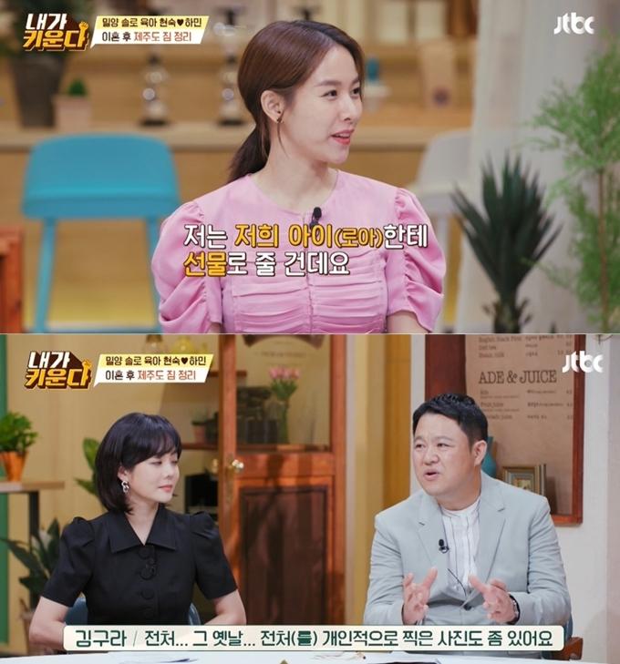 JTBC 예능프로그램 '내가 키운다' 방송 화면 갈무리 © 뉴스1