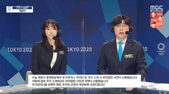 MBC가 도쿄올림픽 개회식을 중계하며 참가국 소개에 부적절한 사진과 문구를 사용해 사과했다. (MBC 방송화면 갈무리) © 뉴스1