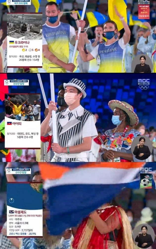 참가국 소개 시 해당 국가가 겪은 비극적인 사건을 자료사진 또는 자막으로 쓰여 누리꾼들의 비난이 쏟아졌다, (MBC 방송화면 갈무리 ) © 뉴스1