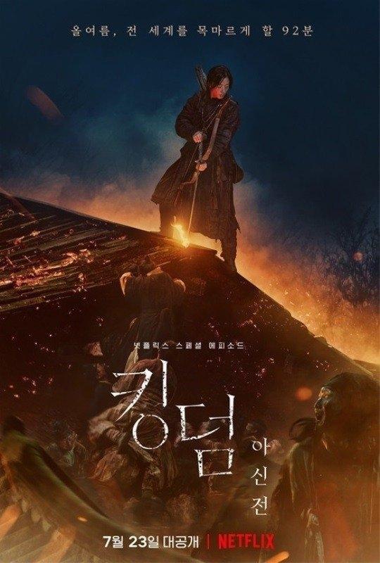 """베일 벗은 '킹덤 아신전', 전지현 존재감 빛나… """"본편과 또 다른 재미"""""""