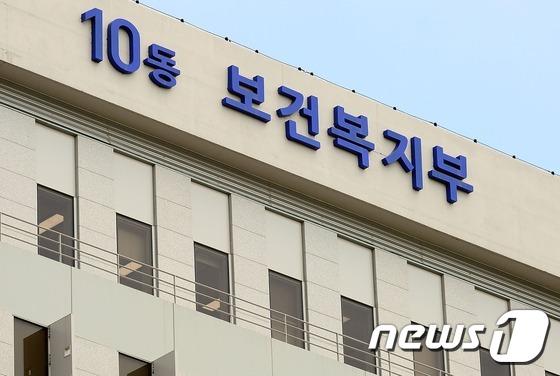 정부세종청사 보건복지부./뉴스1 © News1