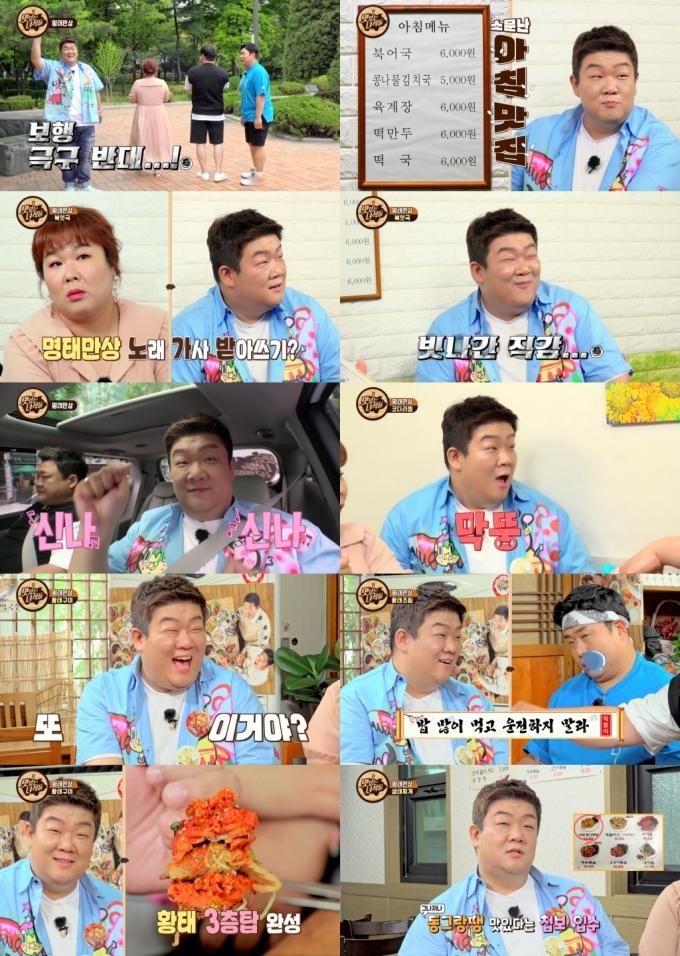 코미디 TV © 뉴스1
