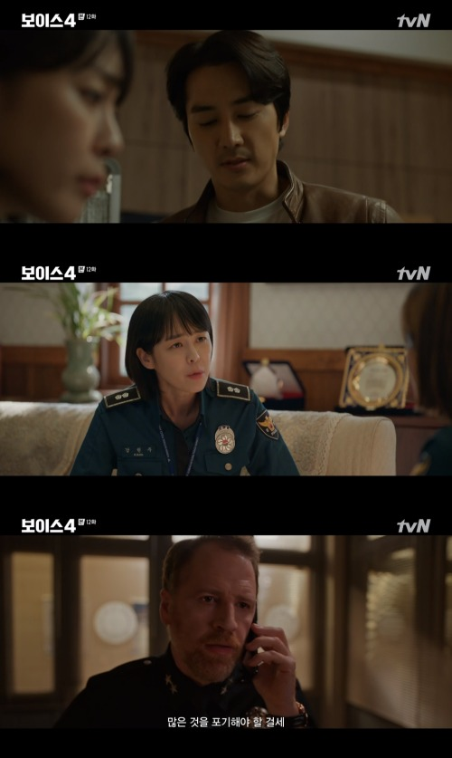 tvN '보이스4' 방송 화면 캡처 © 뉴스1