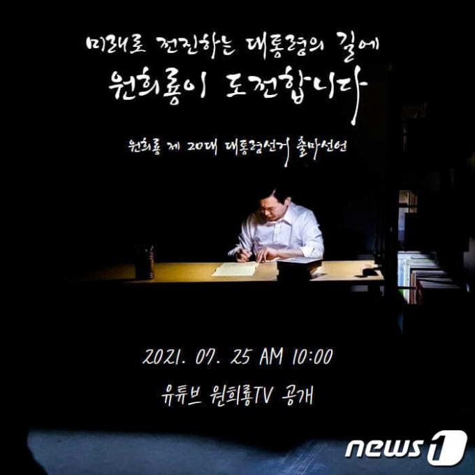 원희룡 제주도지사가 7월25일 대선출마를 공식 선언한다. (원 지사 페이스북 갈무리) © 뉴스1
