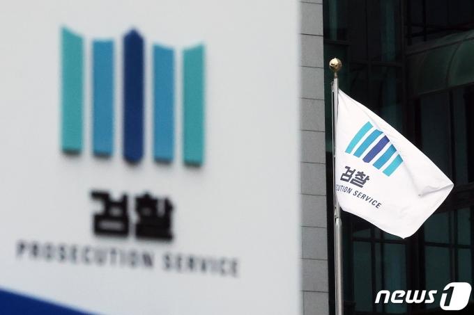 서울 서초구 대검찰청의 모습. 2021.6.18/뉴스1 © News1 조태형 기자