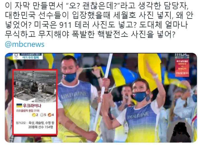 러시아계 한국인 일리야 벨랴코프가 지난 24일 자신의 트위터를 통해 지난 23일 방송된 MBC의 2020도쿄올림픽 개막식에서의 우크라이나 선수단 입장 장면 자막 사용을 강도높게 비판했다. /사진=일리야 벨랴코프 트위터