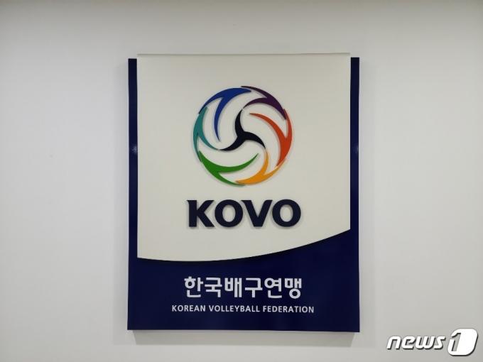 한국배구연맹. © 뉴스1