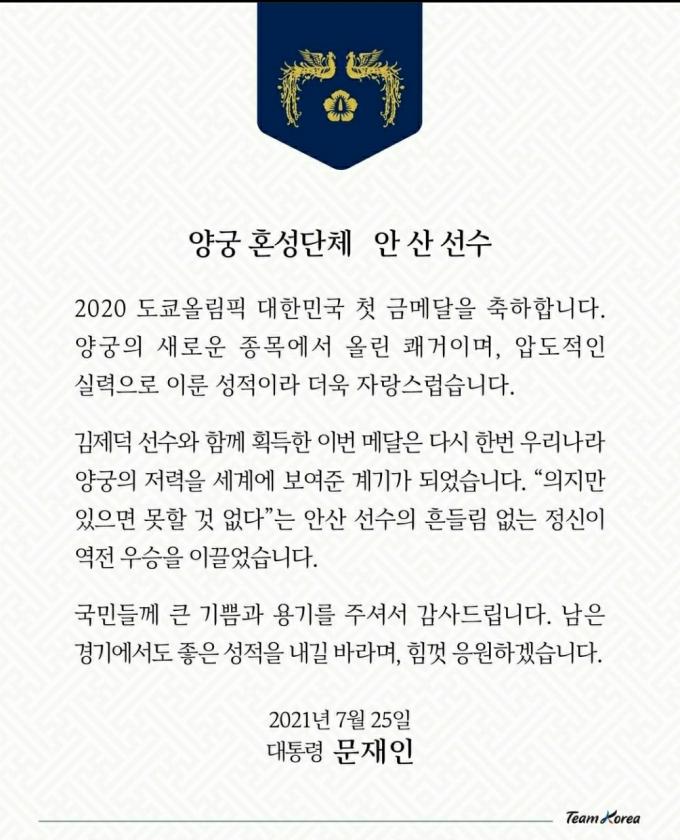 문재인 대통령이 도쿄올림픽에서 선전을 펼친 한국 대표팀 선수들에게 축하와 격려의 메시지를 보냈다./사진=문재인 대통령 페이스북