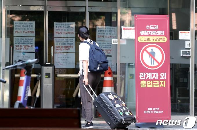 서울 동대문구 서울시립대학교 생활치료센터에 관계자가 들어가고 있다./뉴스1 © News1 임세영 기자