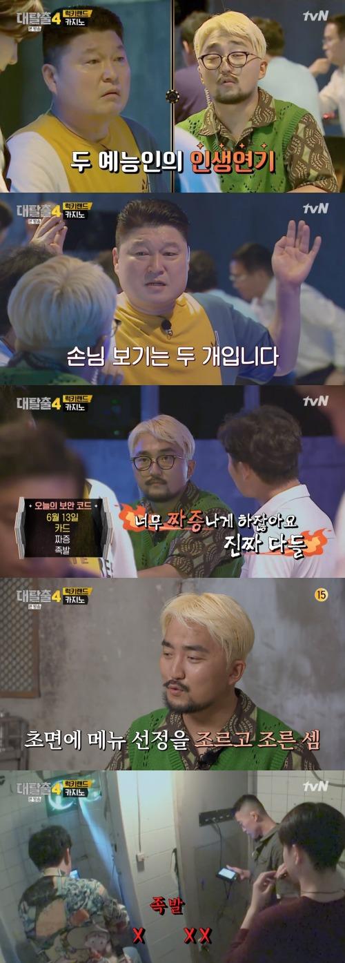 tvN '대탈출4' 방송 화면 캡처 © 뉴스1