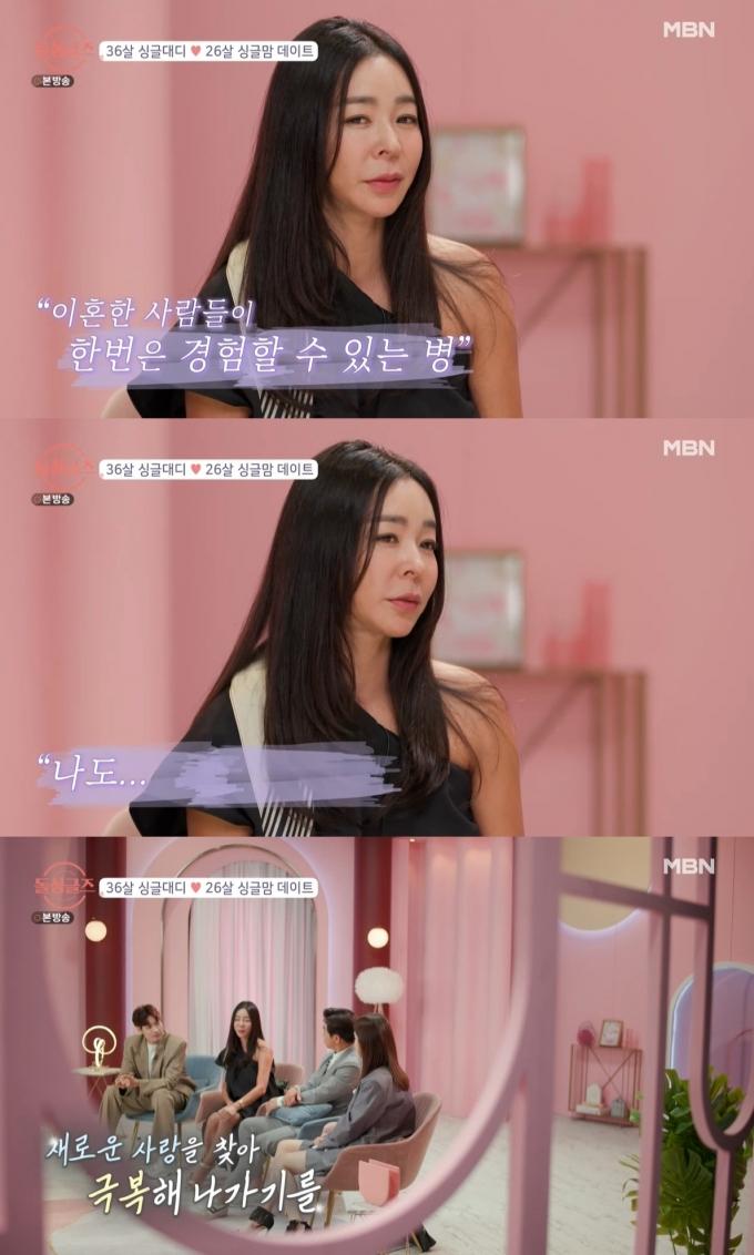MBN 방송화면 갈무리 © 뉴스1