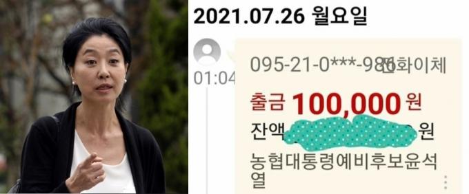 영화배우 김부선씨가 26일 새벽 1시 윤석열 전 검찰총장에게 정치후원금 10만원을 보냈다고 밝혔다. (SNS 갈무리) © 뉴스1