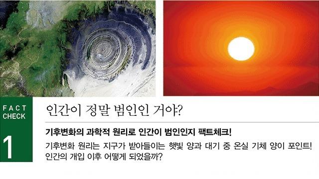 우리는 결국 지구를 위한 답을 찾을 것이다 중 팩트체크© 뉴스1