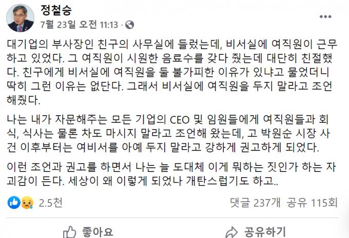 정철승 변호사가 여비서를 채용하지 말라는 글을 자신의 페이스북에 적었다. /사진=정철승 변호사 페이스북 캡처