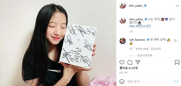 신유빈 선수가 BTS 사인 CD를 받은 사진을 올리며 '성덕'(성공한 팬)임을 인증했다. /사진=인스타그램 캡처
