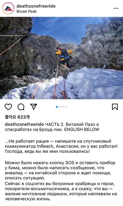비탈리에 따르면 일부 산악인이 김 대장의 구조 요청을 무시했다. 사진은 비탈리 라조의 인스타그램 게시물. /사진=인스타그램 캡처