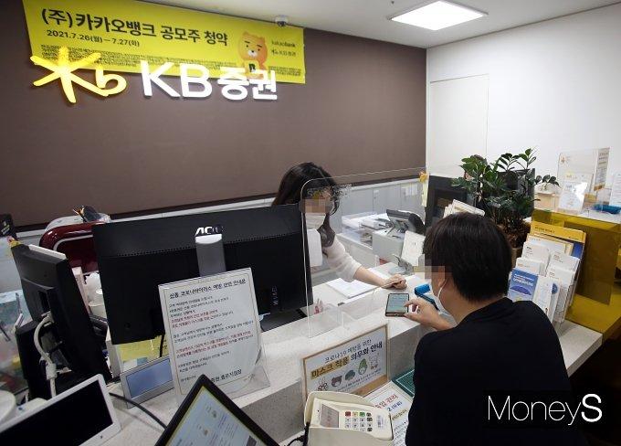 [머니S포토] 카카오뱅크 공모주 청약 시작…'중복 청약 안돼'