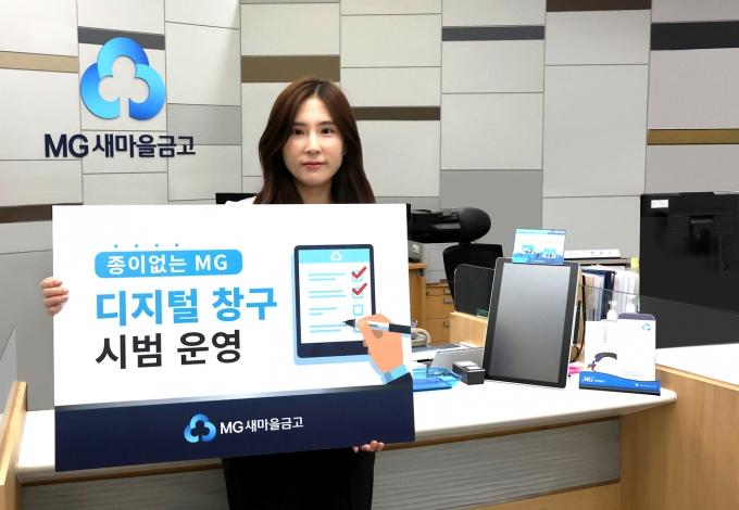 새마을금고는 서울지역 영업점 2곳에서 '디지털창구' 운영을 시작한다고 26일 밝혔다./사진=새마을금고