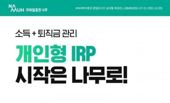 """IRP 개설하면 ETF 1주 증정""… NH투자증권, 오픈 이벤트"