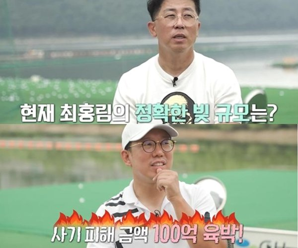 """최홍림, 사기 당해 빚이 100억… """"아내가 80억 갚아줬다"""""""