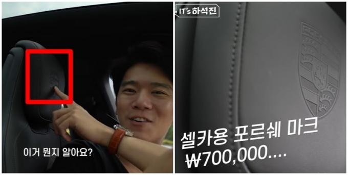 배우 하석진이 최근 유튜브 채널에 포르쉐 타이칸을 리뷰하는 영상을 올렸다. 하석진은 시트 위부분에 상표를 넣는 선택사항 비용이 70만원이라고 설명했다. /사진=유튜브 캡처