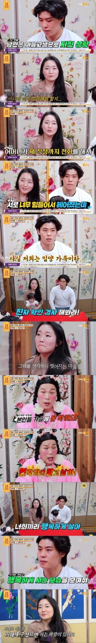 KBS Joy '무엇이든 물어보살' © 뉴스1