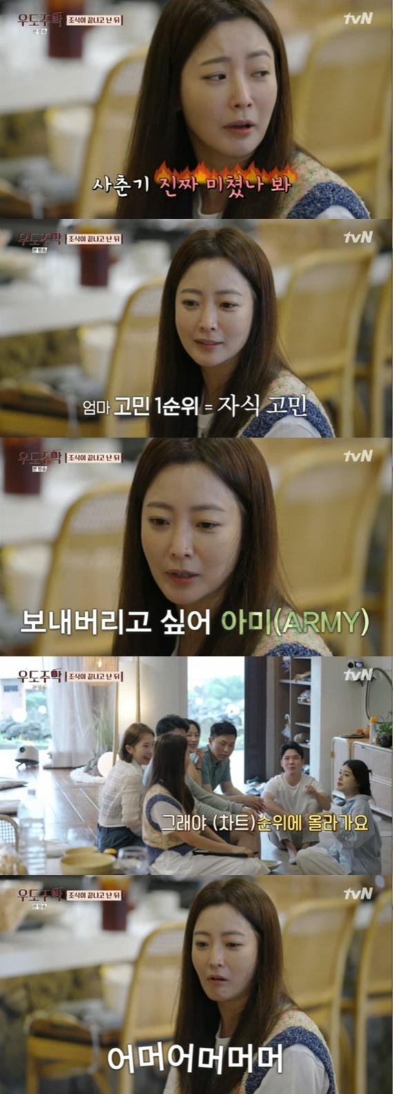 tvN '우도주막' © 뉴스1