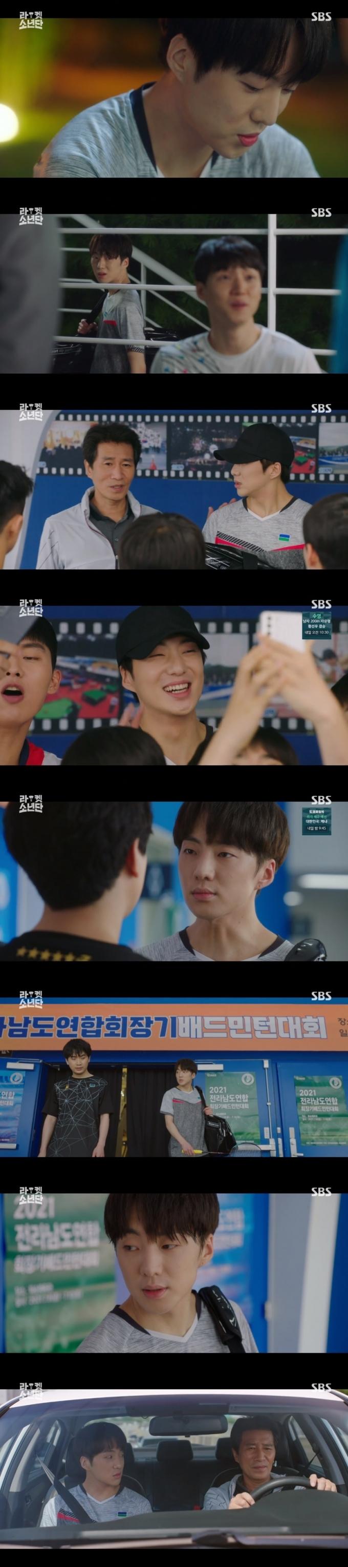SBS '라켓소년단' 캡처 © 뉴스1