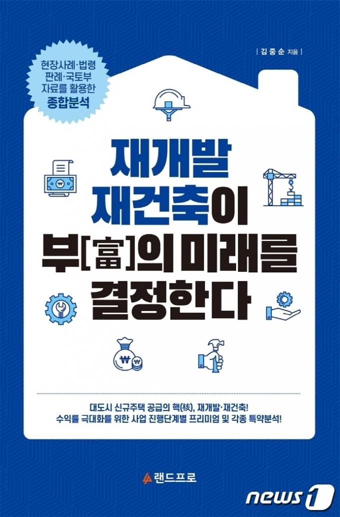 재개발 재건축이 부의 미래를 결정한다© 뉴스1