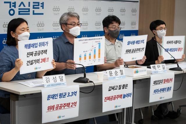 경제정의실천시민연합(경실련) 관계자들이 지난 26일 SH 매입임대 현황 분석을 발표하고 있다. /사진=뉴스1