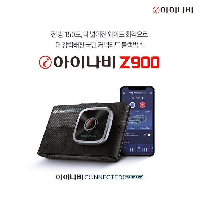 팅크웨어가 27일 신제품 2채널 블랙박스 '아이나비 Z900'를 출시했다. /사진제공=팅크웨어