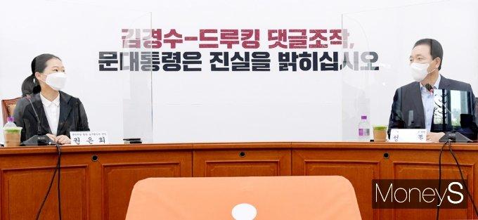 [머니S포토] 권은희·성일종, 합당 양당 실무협상단 대화