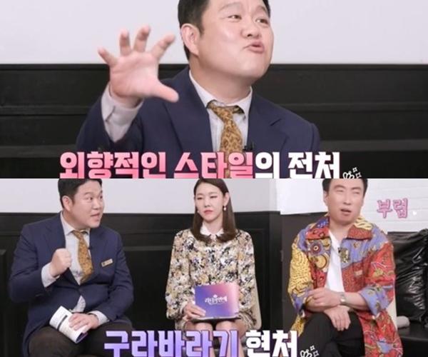 김구라가 전처와 현처의 차이에 대해 쿨하게 설명했다./사진= iHQ 예능 '리더의 연애' 캡처