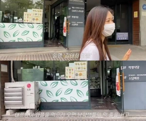 이혜성이 모교인 서울대 투어를 하면서 '김태희 와플'과 관련된 사연을 이야기했다. /사진=유튜브 캡처