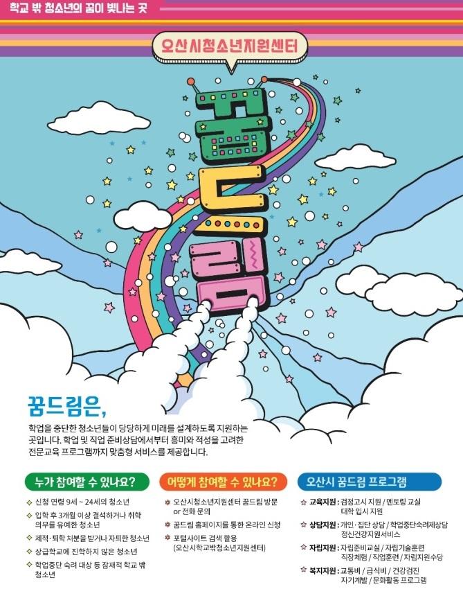 오산시 학교 밖 청소는 지원센터 꿈드림 홍보물. / 사진제공=오산시