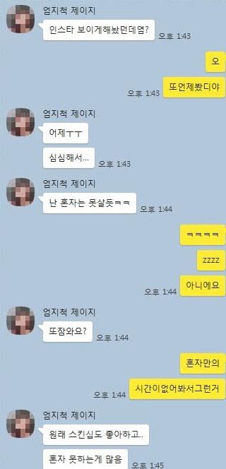 지난 26일 가해자로 지목된 이로 추정되는 누리꾼이 커뮤니티에 청원인의 아내와 나눈 것이라며 카톡 대화를 캡처해 올렸다. /사진=보배드림 캡처