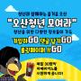 오산시, 온라인청년카페 '오산청년 모여라' 개설
