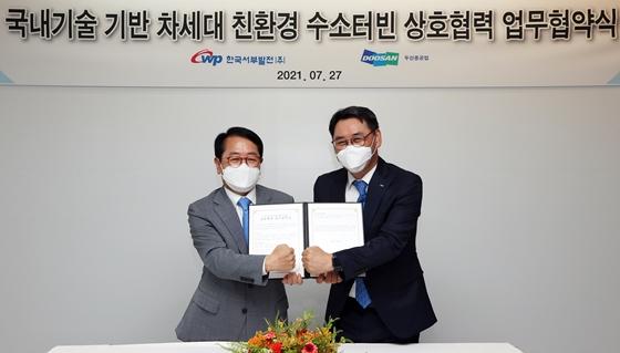 두산중공업이 한국서부발전과 국내 수소터빈 활성화를 위해 손을 잡았다. /사진=두산중공업