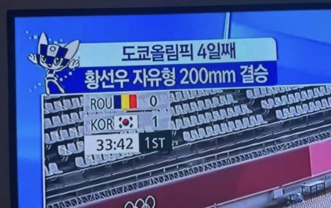 지난 26일 온라인 커뮤니티 에펨코리아에는 MBC의 자막 실수를 지적하는 글이 게재됐다. /사진=에펨코리아