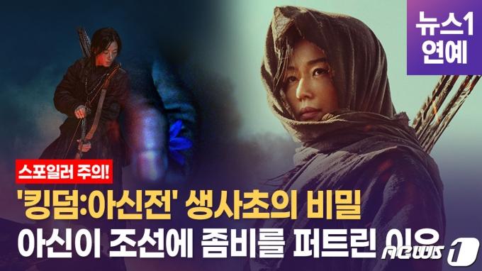 '킹덤: 아신전'은 조선을 뒤덮은 거대한 비극의 시작인 생사초와 아신의 이야기를 담은 '킹덤' 시리즈의 스페셜 에피소드다.© 뉴스1