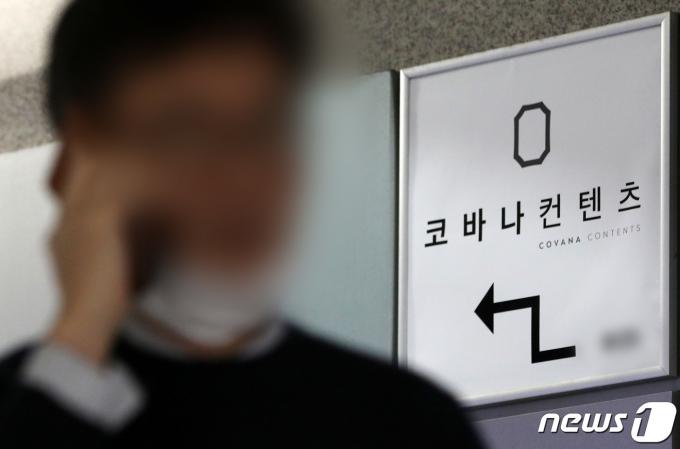윤석열 전 검찰총장의 부인 김건희씨가 운영하는 코바나컨텐츠 사무실. 2020.11.11/뉴스1 © News1 이동해 기자