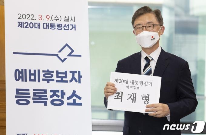 국민의힘 대권주자인 최재형 전 감사원장/뉴스1 © News1 국회사진취재단